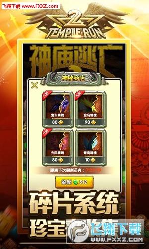 神庙逃亡23.5.1最新安卓版3.5.1截图0
