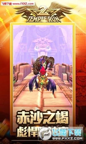 神庙逃亡23.5.1最新安卓版3.5.1截图2