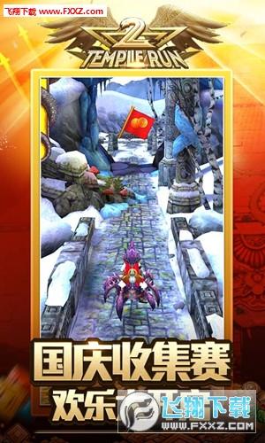 神庙逃亡23.5.1最新安卓版3.5.1截图3