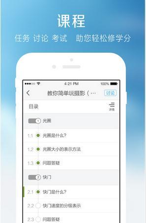 超星学习通ios版V1.5iPhone版截图1
