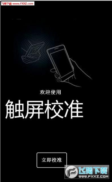 手机触屏校准软件v2.2 安卓版截图0