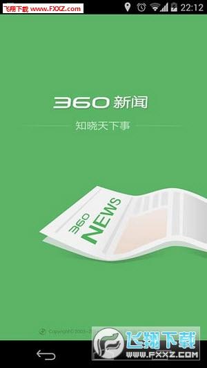 360新闻安卓版V1.4.5官方版截图0