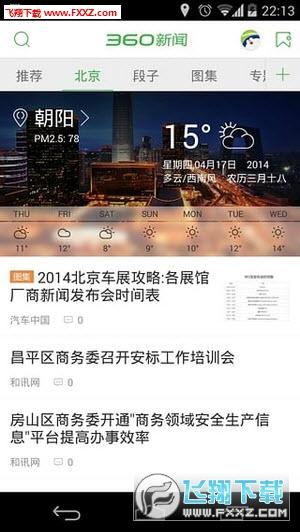360新闻安卓版V1.4.5官方版截图1