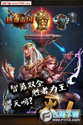 热血帝国手游官网v1.01截图3