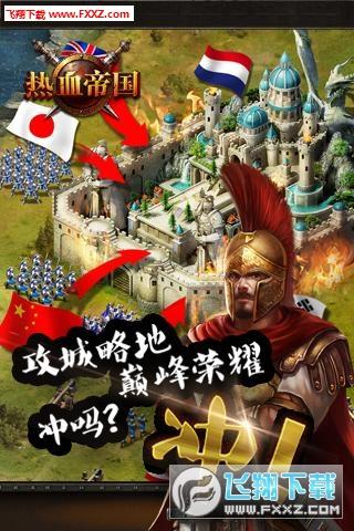 热血帝国手游内购版v1.0截图4