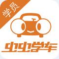 虫虫学车学员版V1.4.2安卓版