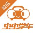虫虫学车教练版V1.4.2安卓最新版