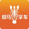 斑马学车appV1.0官方安卓版