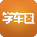 学车圈appV1.2安卓版