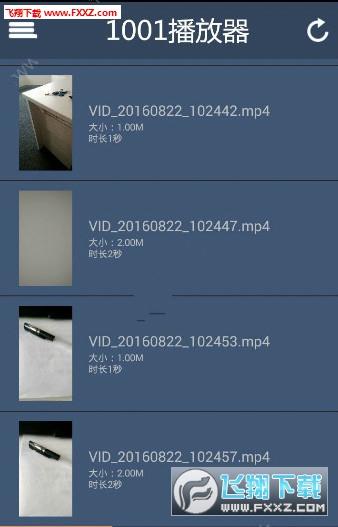 1001tv先锋播放器v1.1 安卓版截图2