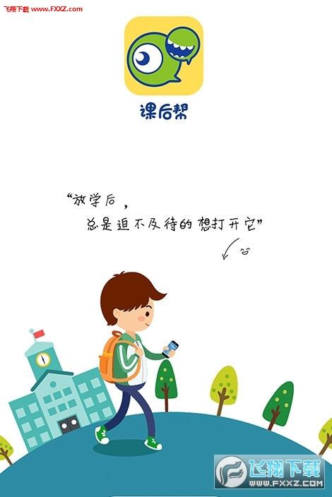 2016福建省安全知识网络竞赛app【内附答案】v1.8.51安卓版截图0
