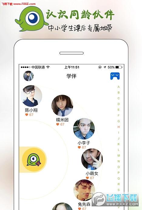 2016福建省安全知识网络竞赛app【内附答案】v1.8.51安卓版截图1