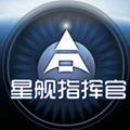 星舰指挥官手机版v1.0