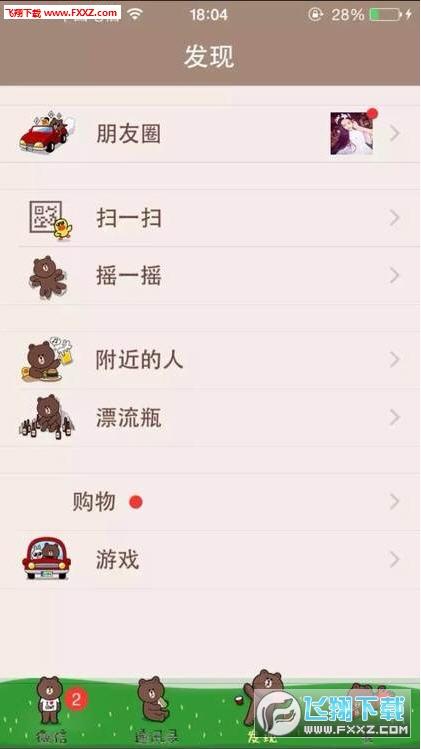 微信布朗熊美化版v6.0.2.58 安卓版截图0