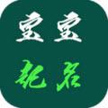 宝宝起名解名大师app V2.0安卓版