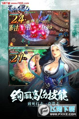 蜀山剑纪安卓版v1.0截图0