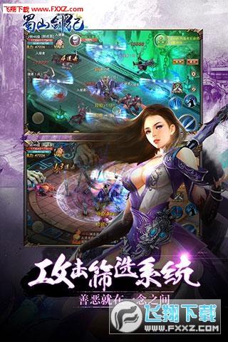 蜀山剑纪安卓版v1.0截图3