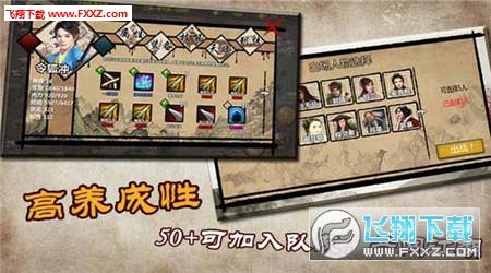金庸群侠传X1.1.0.6破解版截图2