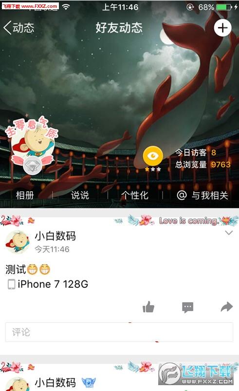 qq空间iPhone7小尾巴最新版截图0