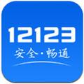 新疆12123交管网 1.3.2 安卓版