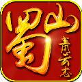 蜀山青云志官方正版 v1.0