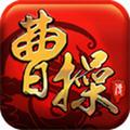 曹操传手游官网v1.0