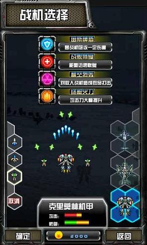 致命空中飞鹰内购破解版v1.0.3截图1