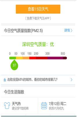 15天天气预报appV2.0安卓版截图1