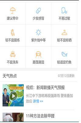 15天天气预报appV2.0安卓版截图2