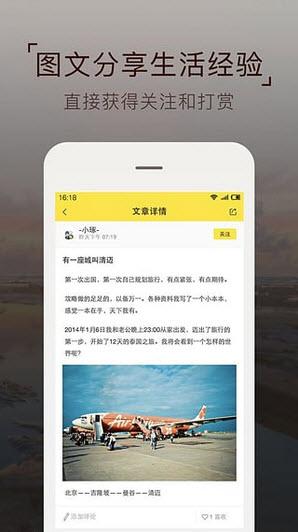 麦圈appV2.0.2安卓版截图2