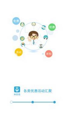 四川移动和生活appV5.5.1安卓手机版截图2