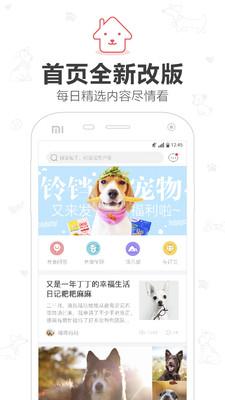 铃铛宠物3.5安卓版截图0