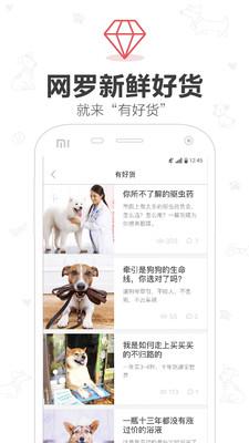 铃铛宠物3.5安卓版截图1