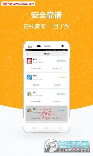 八借贷款appv2.4.6 安卓版截图0