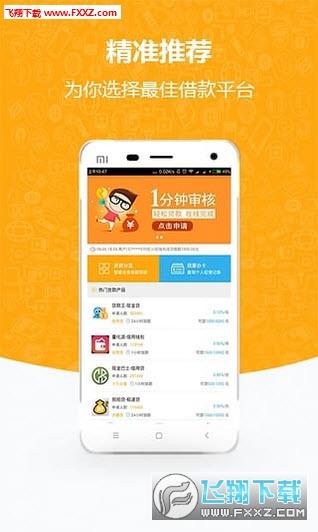 八借贷款appv2.4.6 安卓版截图2