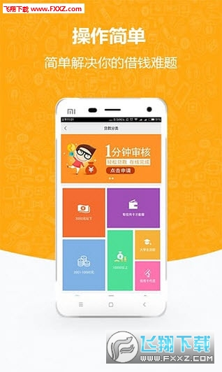 八借贷款appv2.4.6 安卓版截图3