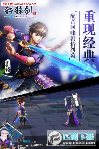 轩辕剑3手游版截图1