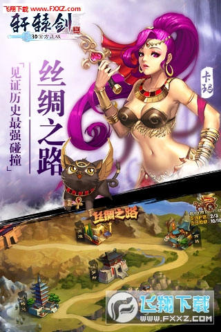 轩辕剑3手游版金币修改器截图3