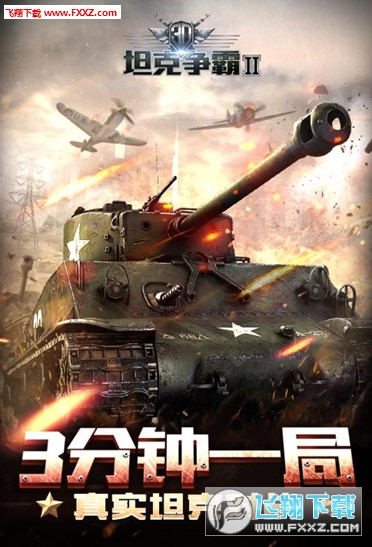3D坦克争霸2手游公测安卓版公测1.3.1截图3