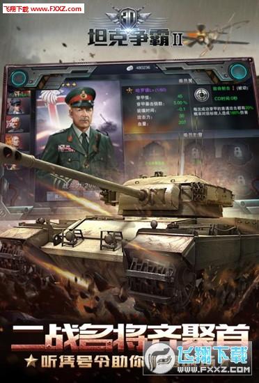 3D坦克争霸2手游公测安卓版公测1.3.1截图0