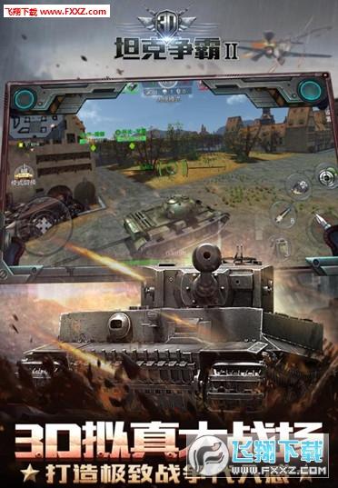 3D坦克争霸2手游公测无限金币版公测1.3.1截图1