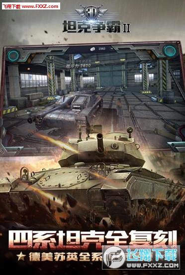 3D坦克争霸2手游公测无限金币版公测1.3.1截图2