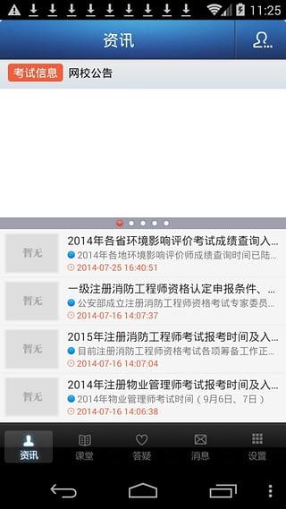 优路教育appv1.6安卓版截图3