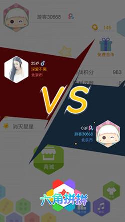 腾讯六角拼拼官网版截图2