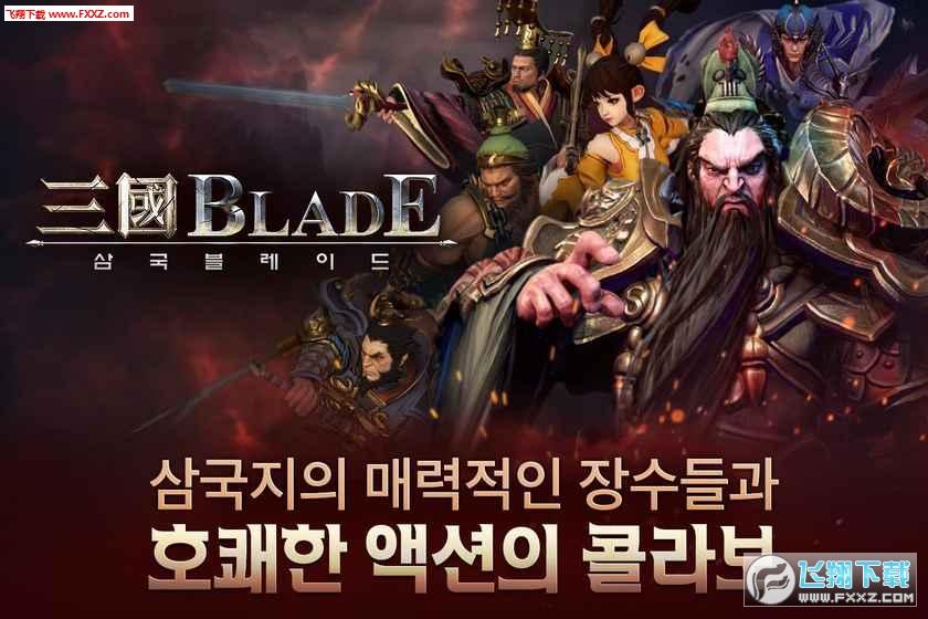 三国Blade钻石游戏辅助截图4