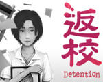 返校(Detention)下载