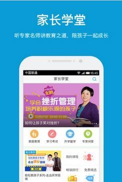 2017年亚太杯查分appV6.0官方手机版截图0