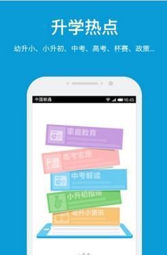 2017年亚太杯查分appV6.0官方手机版截图3