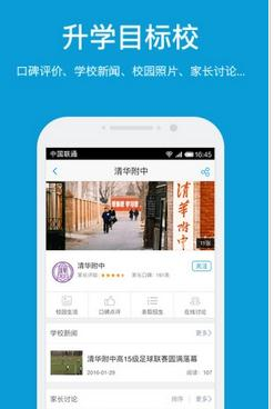 2017年亚太杯查分appV6.0官方手机版截图2