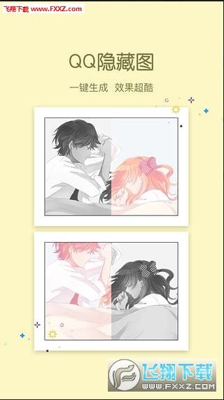 小妖精美化官方最新版截图2